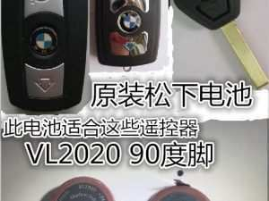Panasonic Vl2020 Bmw Key