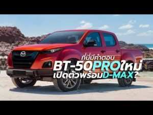 57 The All New Mazda Bt 50 2020 History