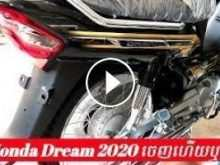 15 A Honda Dream 2020 Release Date