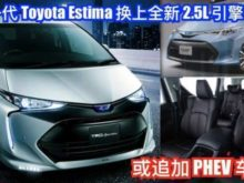 67 A 2020 Toyota Estima Redesign and Review